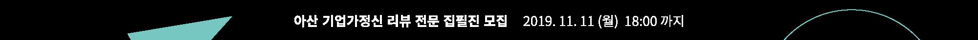 아산 기업가정신 리뷰 전문 집필진 모집