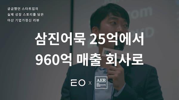 삼진어묵_동영상_썸네일