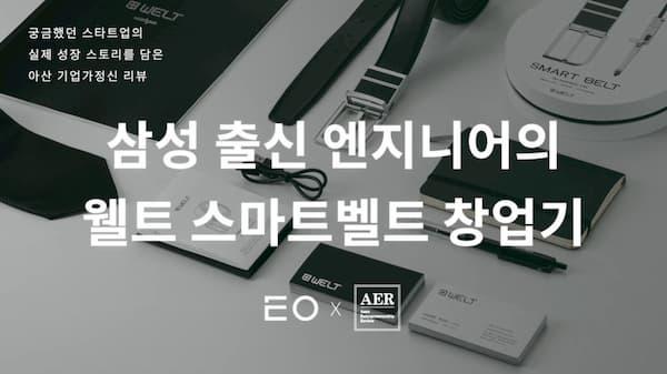 웰트_동영상_썸네일