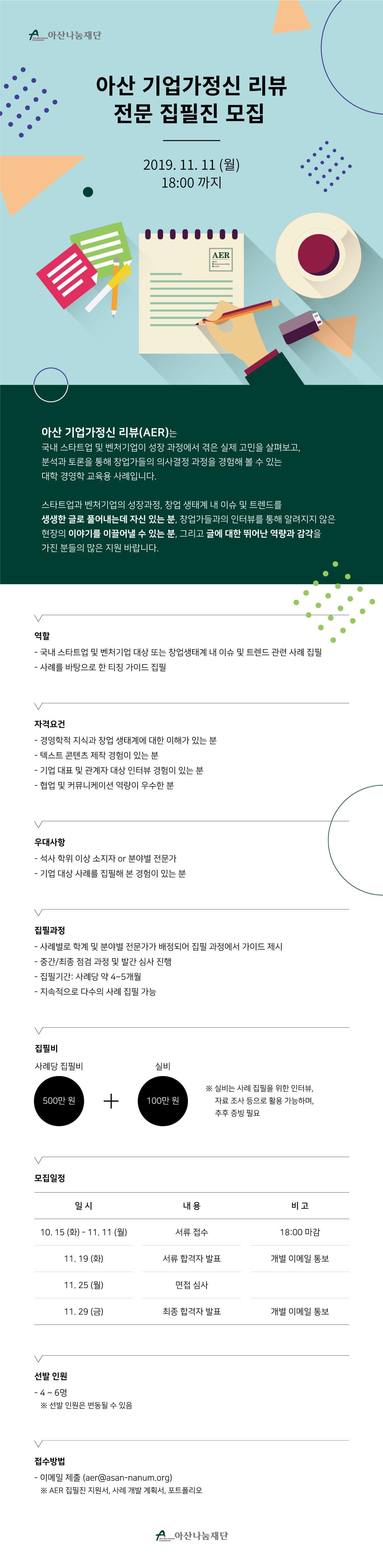 AER_전문_집필진_모집_웹자보